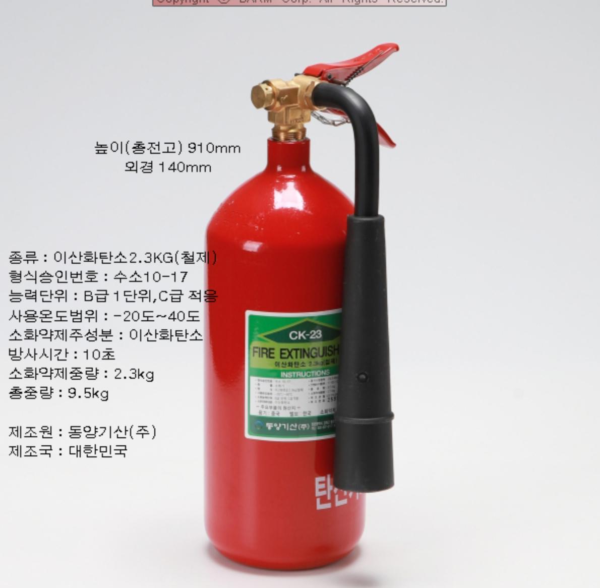 Bình cứu hoả 2.3kg hàng chuẩn KOREA